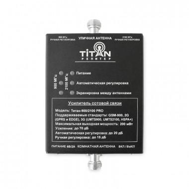 Репитер Titan - 900/2100 PRO